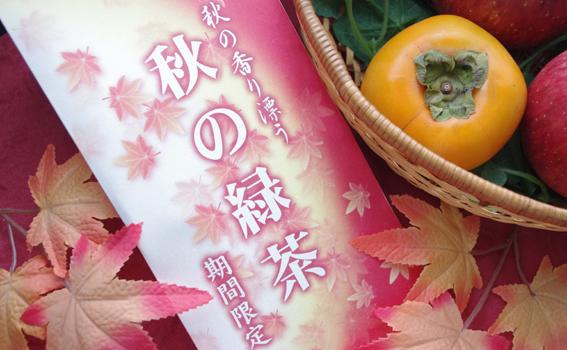 秋の緑茶イメージ